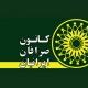 تبریک کانون صرافان به مناسبت عید غدیر خم + روز خبرنگار